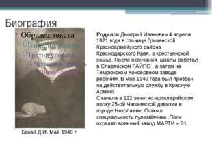 Биография Родился Дмитрий Иванович 4 апреля 1921 года в станице Гривенской Кр