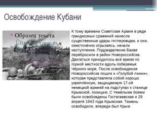 Освобождение Кубани К тому времени Советская Армия в ряде грандиозных сражени
