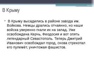 В Крыму В Крыму высадились в районе завода им. Войкова. Немцы дрались отчаянн
