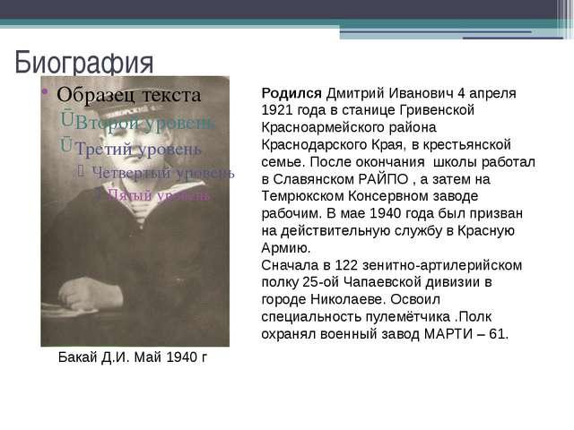 Биография Родился Дмитрий Иванович 4 апреля 1921 года в станице Гривенской Кр...