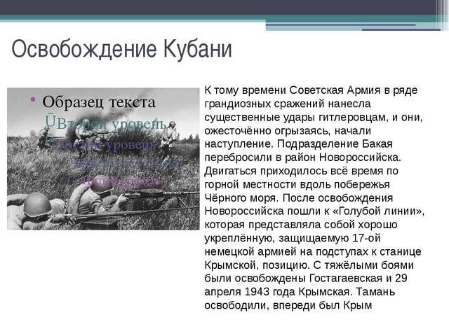 Освобождение Кубани К тому времени Советская Армия в ряде грандиозных сражени...