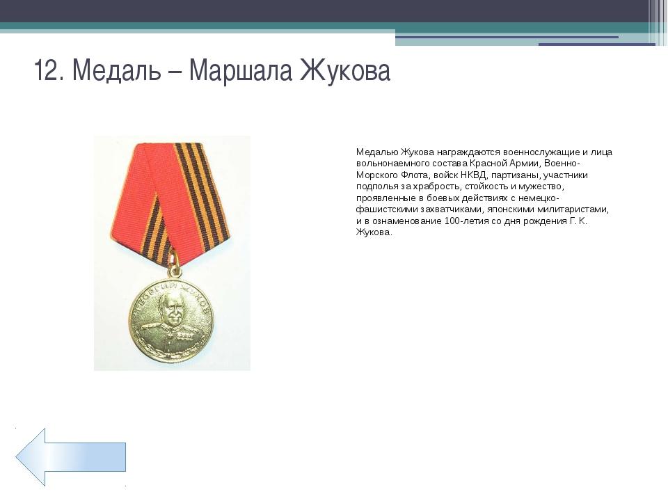 Название работы: «Морской венок славы: вклад моряков и судостроителей в побе...