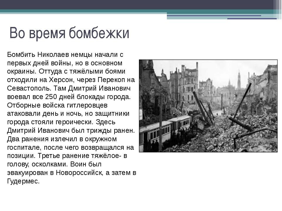 Во время бомбежки Бомбить Николаев немцы начали с первых дней войны, но в осн...