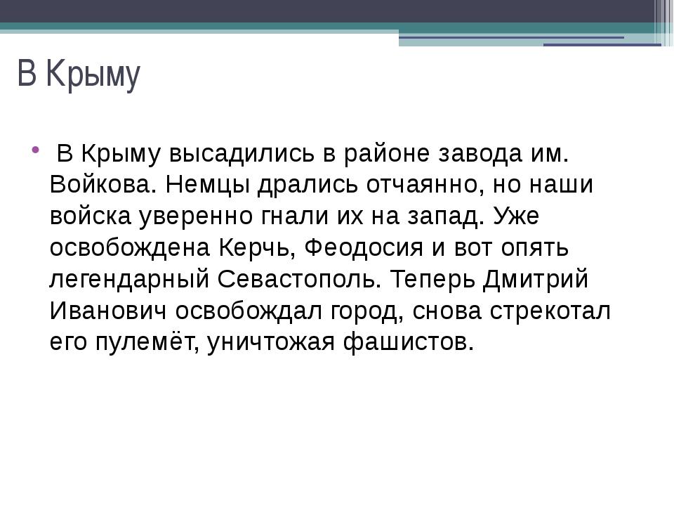В Крыму В Крыму высадились в районе завода им. Войкова. Немцы дрались отчаянн...