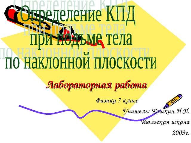 Лабораторная работа Физика 7 класс Учитель: Кошкин Н.П. Июльская школа 2009г.