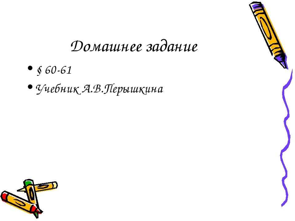 Домашнее задание § 60-61 Учебник А.В.Перышкина