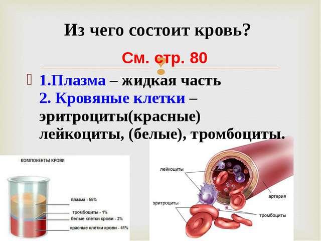 1.Плазма – жидкая часть 2. Кровяные клетки – эритроциты(красные) лейкоциты, (...
