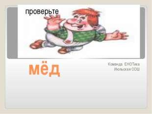 мёд Команда ЕНОТика Июльская СОШ проверьте