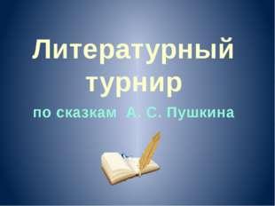 Литературный турнир по сказкам А. С. Пушкина