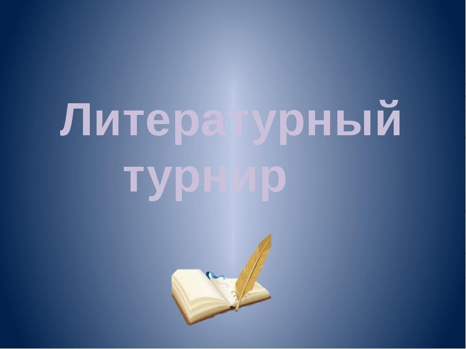 Литературный турнир