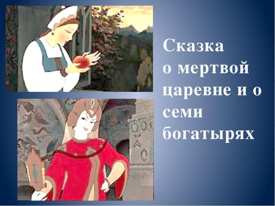 Картинки к сказке о мертвой царевне и
