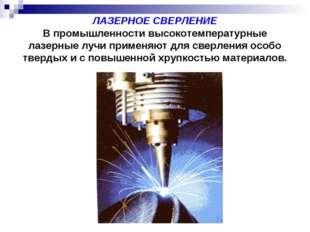 ЛАЗЕРНОЕ СВЕРЛЕНИЕ В промышленности высокотемпературные лазерные лучи применя