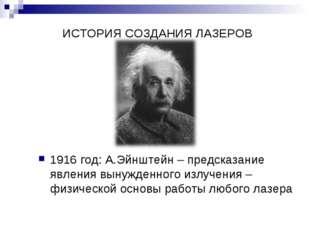 ИСТОРИЯ СОЗДАНИЯ ЛАЗЕРОВ 1916 год: А.Эйнштейн – предсказание явления вынужден