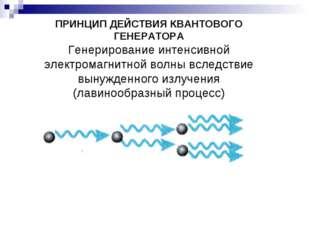 ПРИНЦИП ДЕЙСТВИЯ КВАНТОВОГО ГЕНЕРАТОРА Генерирование интенсивной электромагн