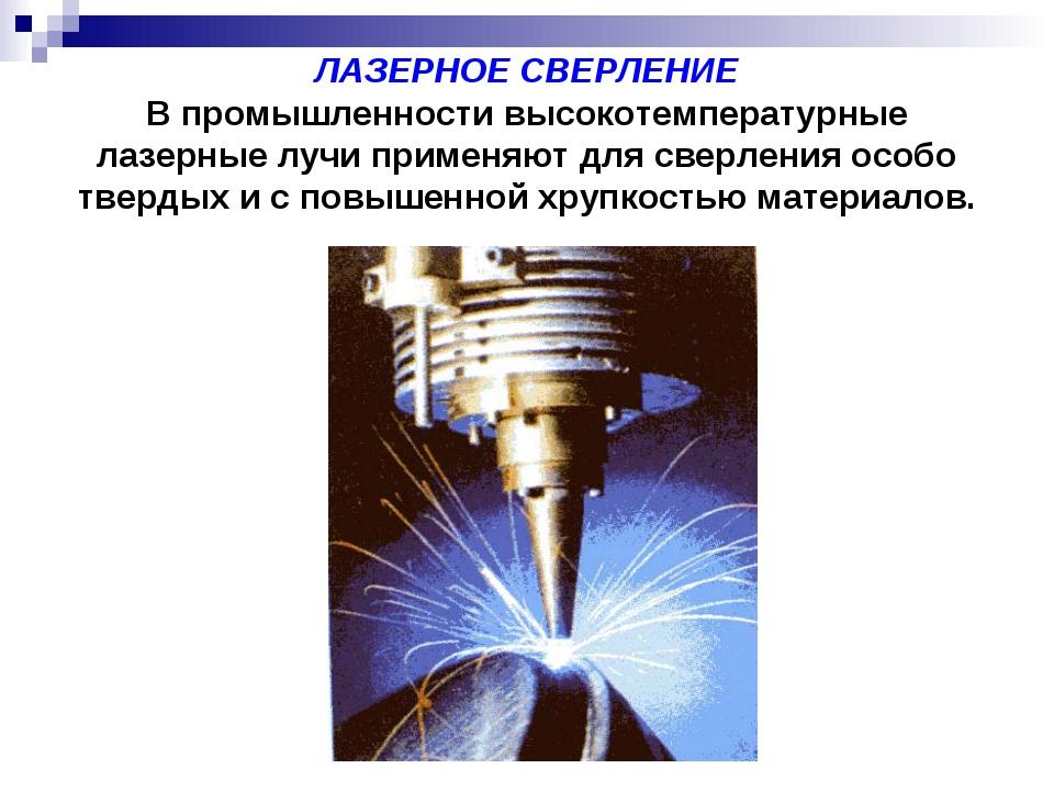 ЛАЗЕРНОЕ СВЕРЛЕНИЕ В промышленности высокотемпературные лазерные лучи применя...