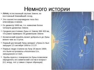 Немного истории ЛУНА, естественный спутник Земли, ее постоянный ближайший сос