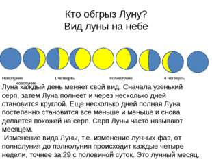 Кто обгрыз Луну? Вид луны на небе Луна каждый день меняет свой вид. Сначала у