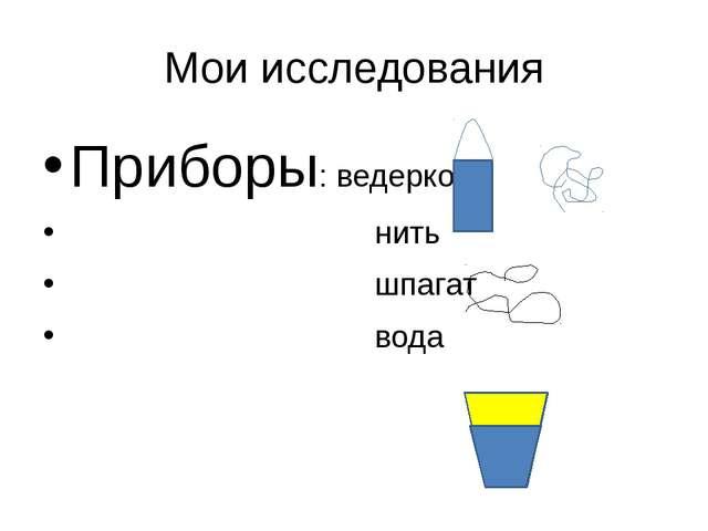 Мои исследования Приборы: ведерко нить шпагат вода