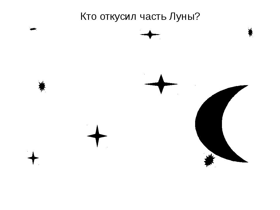 Кто откусил часть Луны?