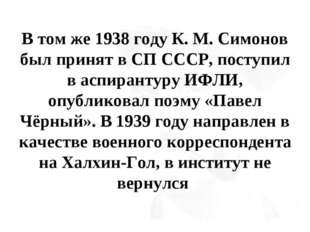 В том же 1938 году К. М. Симонов был принят в СП СССР, поступил в аспирантуру