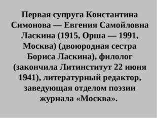 Первая супруга Константина Симонова — Евгения Самойловна Ласкина (1915, Орша