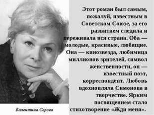 Этот роман был самым, пожалуй, известным в Советском Союзе, за его развитием
