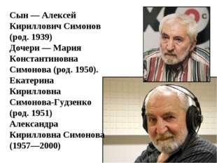 Сын — Алексей Кириллович Симонов (род. 1939) Дочери — Мария Константиновна Си