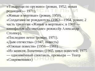«Товарищи по оружию» (роман, 1952; новая редакция — 1971), «Живые и мертвые»