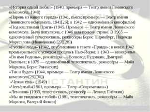 «История одной любви» (1940, премьера — Театр имени Ленинского комсомола, 194