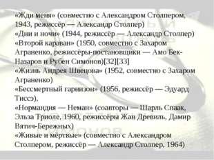 «Жди меня» (совместно с Александром Столпером, 1943, режиссёр — Александр Сто