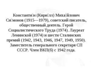 Константи́н (Кири́лл) Миха́йлович Си́монов (1915—1979), советский писатель, о