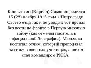 Константин (Кирилл) Симонов родился 15 (28) ноября 1915 года в Петрограде. Св