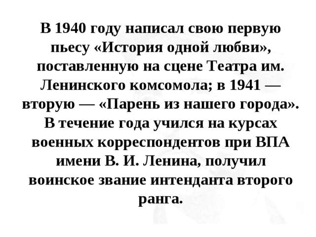 В 1940 году написал свою первую пьесу «История одной любви», поставленную на...