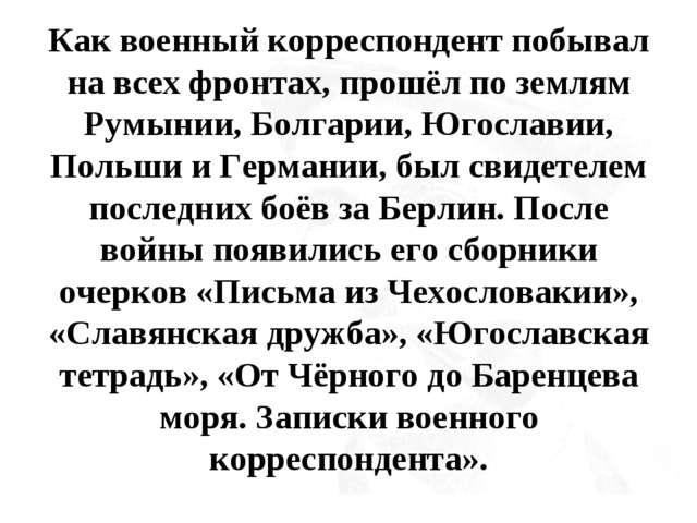 Как военный корреспондент побывал на всех фронтах, прошёл по землям Румынии,...