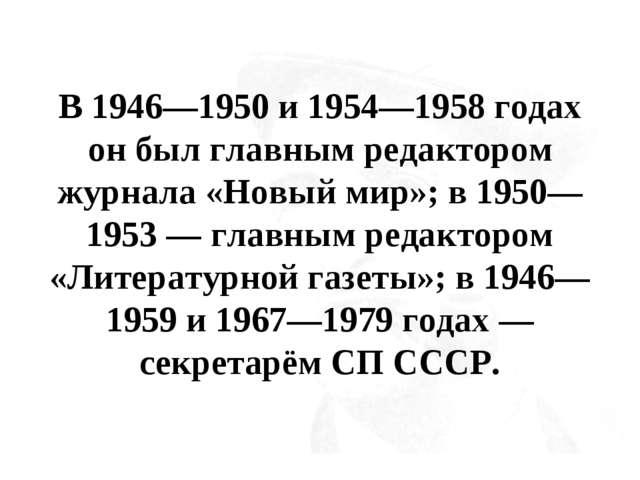 В 1946—1950 и 1954—1958 годах он был главным редактором журнала «Новый мир»;...
