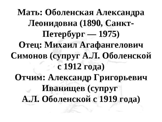 Мать: Оболенская Александра Леонидовна (1890, Санкт-Петербург — 1975) Отец: М...