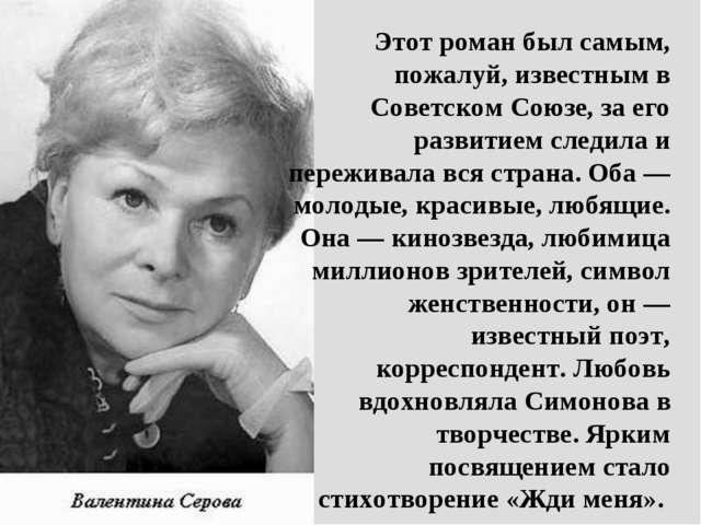 Этот роман был самым, пожалуй, известным в Советском Союзе, за его развитием...