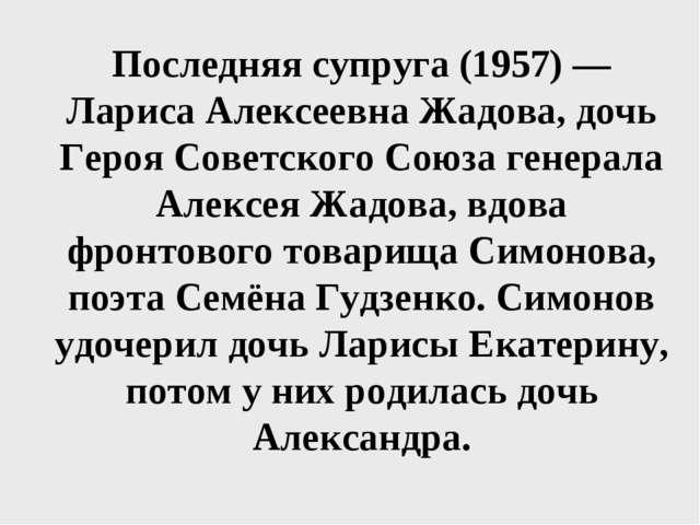 Последняя супруга (1957) — Лариса Алексеевна Жадова, дочь Героя Советского Со...