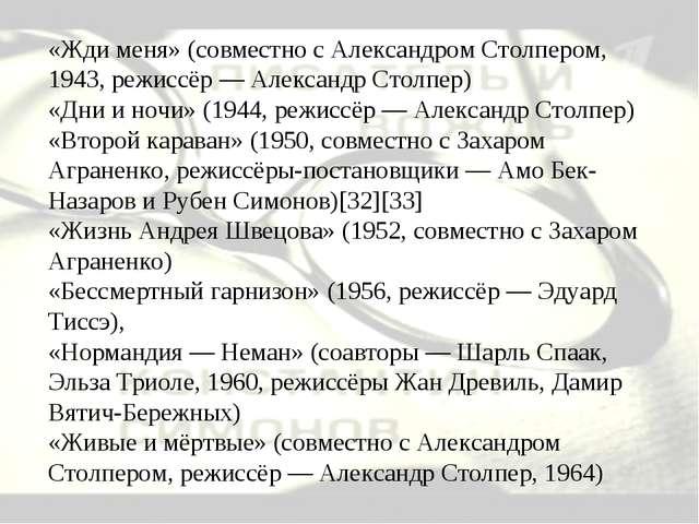 «Жди меня» (совместно с Александром Столпером, 1943, режиссёр — Александр Сто...