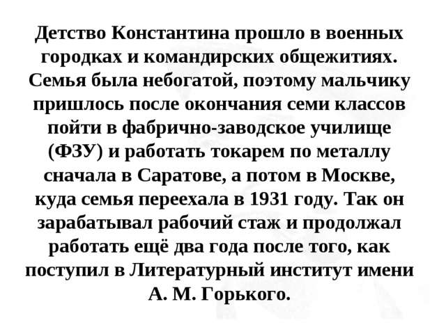 Детство Константина прошло в военных городках и командирских общежитиях. Семь...