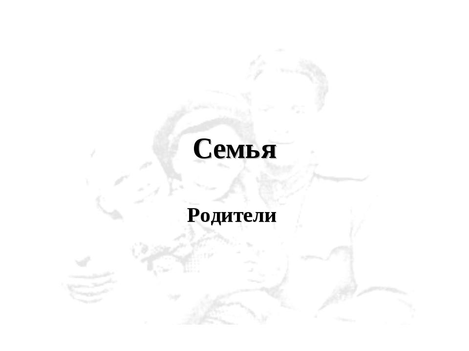 Семья Родители