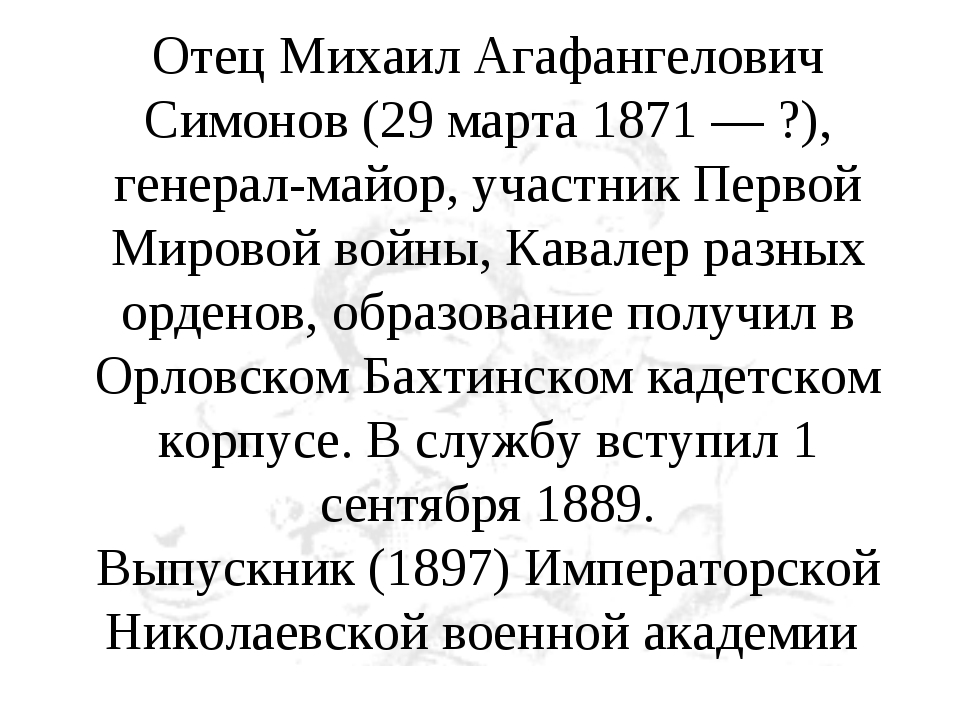 Отец Михаил Агафангелович Симонов (29 марта 1871 — ?), генерал-майор, участни...