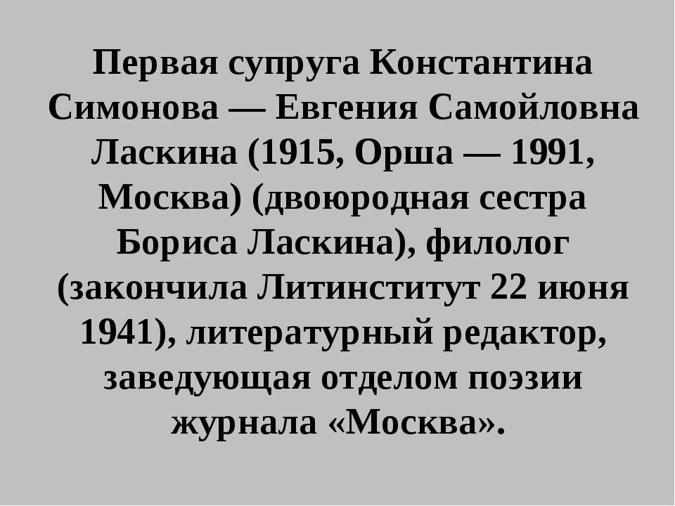 Первая супруга Константина Симонова — Евгения Самойловна Ласкина (1915, Орша...