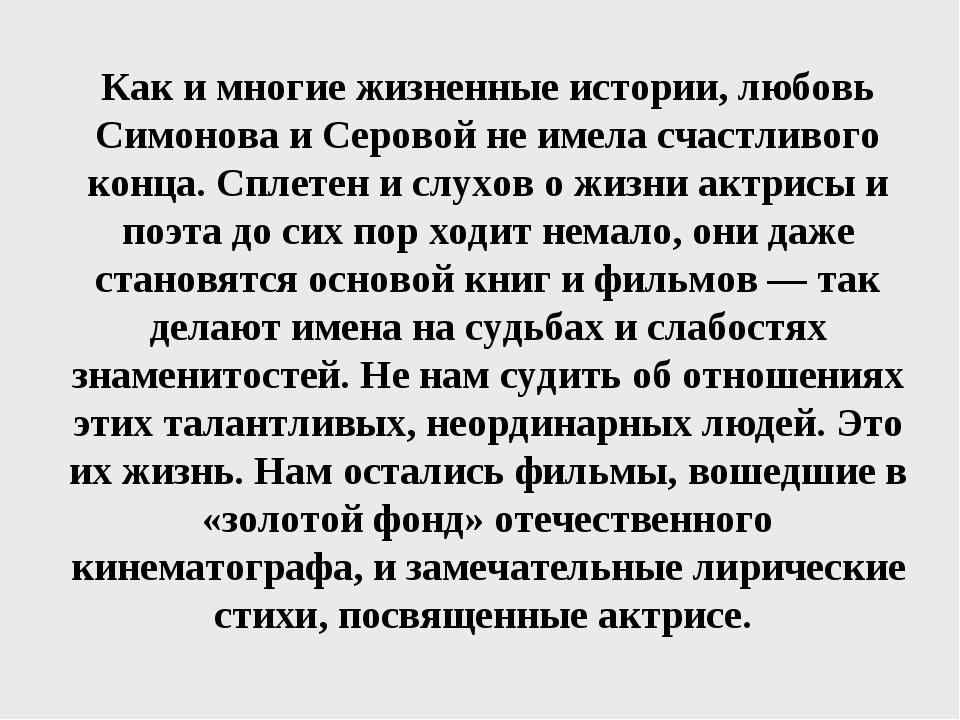 Как и многие жизненные истории, любовь Симонова и Серовой не имела счастливог...