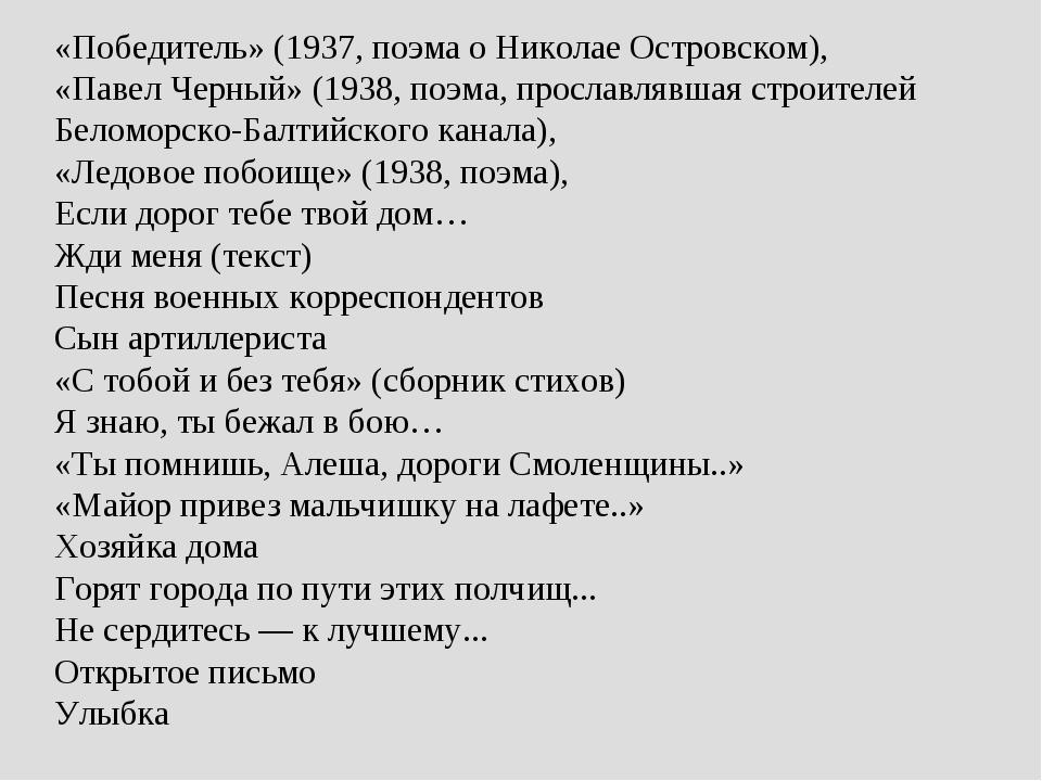 «Победитель» (1937, поэма о Николае Островском), «Павел Черный» (1938, поэма,...