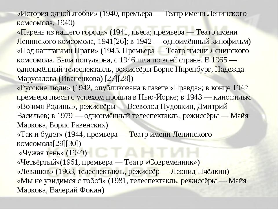 «История одной любви» (1940, премьера — Театр имени Ленинского комсомола, 194...