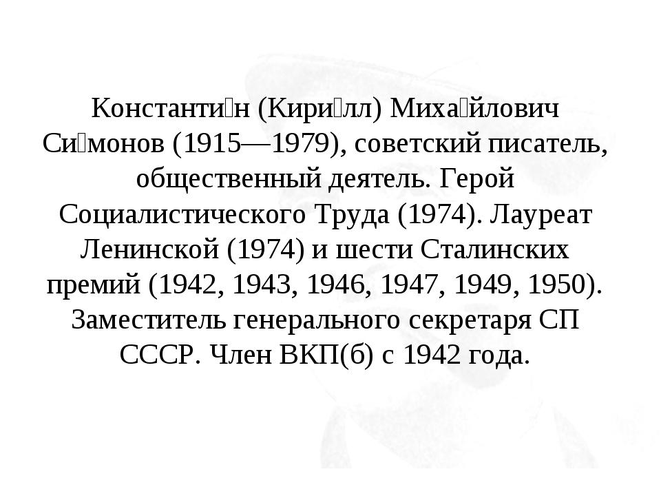 Константи́н (Кири́лл) Миха́йлович Си́монов (1915—1979), советский писатель, о...