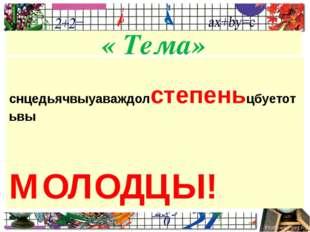 « Тема» снцедьячвыуаваждолстепеньцбуетотьвы МОЛОДЦЫ! ProPowerPoint.Ru