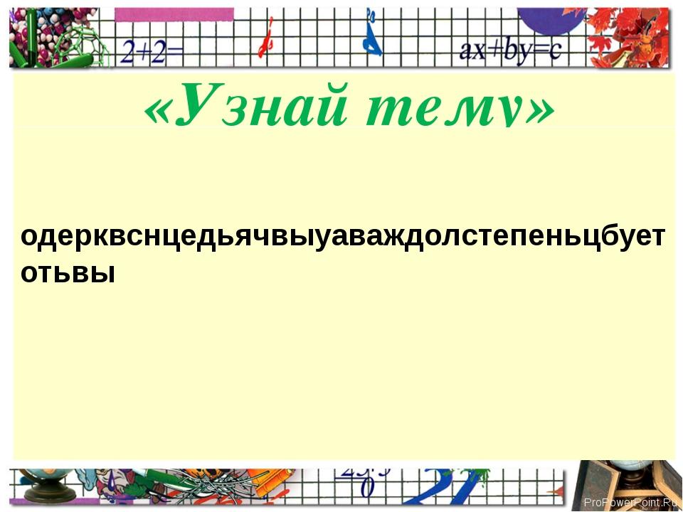 «Узнай тему» одерквснцедьячвыуаваждолстепеньцбуетотьвы ProPowerPoint.Ru