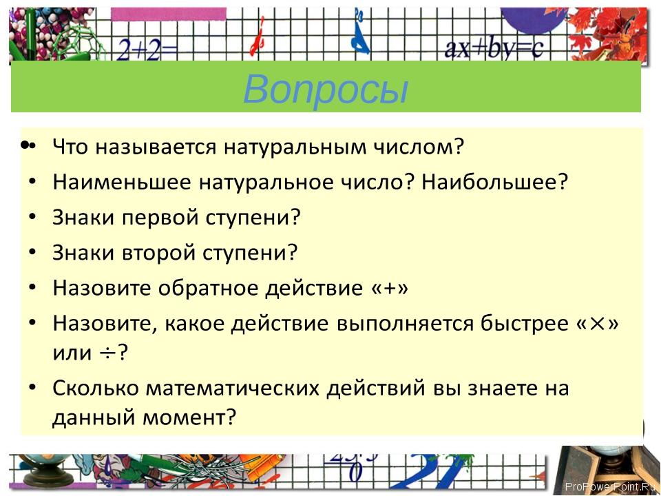 Вопросы ProPowerPoint.Ru